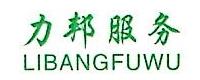 郑州力邦社会保障信息咨询有限公司 最新采购和商业信息