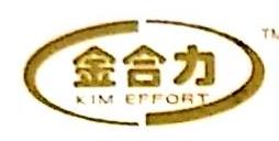 温州金合力商贸有限公司 最新采购和商业信息