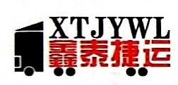 新疆鑫泰捷运物流有限公司 最新采购和商业信息