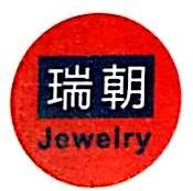 深圳市瑞朝珠宝有限公司 最新采购和商业信息