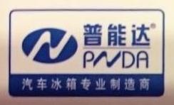深圳市普能达电子有限公司 最新采购和商业信息