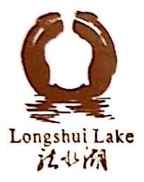 重庆市大足区龙水湖实业有限责任公司