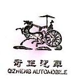 北京奇正汽车销售服务有限公司 最新采购和商业信息