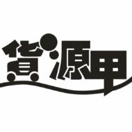 深圳市开源节流科技有限公司 最新采购和商业信息