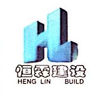山东恒霖建设工程有限公司 最新采购和商业信息