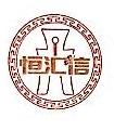 深圳市恒汇信投资管理有限公司 最新采购和商业信息