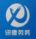 惠州市讯德劳务派遣有限公司 最新采购和商业信息