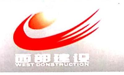 甘肃西部建材有限责任公司 最新采购和商业信息