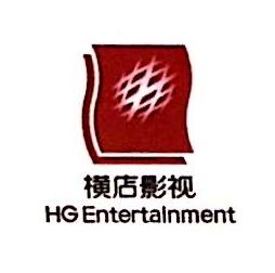 福州横店电影城有限公司 最新采购和商业信息