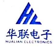 厦门华联电子有限公司 最新采购和商业信息