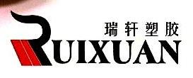 苏州瑞轩塑胶科技有限公司 最新采购和商业信息