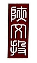 榆林文化旅游产业投资有限公司