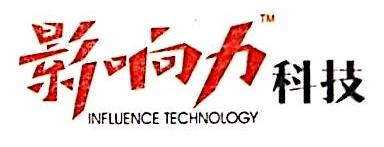 佛山影响力科技有限公司 最新采购和商业信息