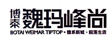 江西省博泰房地产开发有限公司