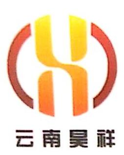 云南昊祥注册安全工程师事务所有限公司 最新采购和商业信息