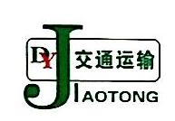 东阳市交通轿车出租有限公司 最新采购和商业信息