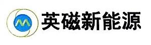 上海英磁新能源科技有限公司 最新采购和商业信息