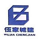 宜昌伍家新城投资控股集团有限公司 最新采购和商业信息