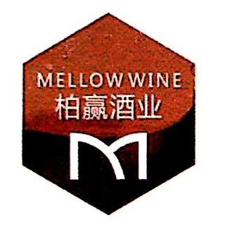 西安柏赢酒业有限公司 最新采购和商业信息