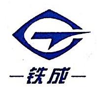 咸阳铁成机械有限公司 最新采购和商业信息