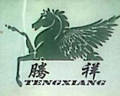 秦皇岛市腾祥贸易有限公司 最新采购和商业信息