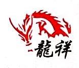 哈尔滨龙祥会计师事务所有限责任公司 最新采购和商业信息