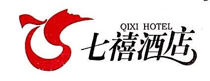 江油七禧酒店有限责任公司 最新采购和商业信息
