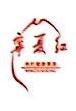 宁夏红枸杞产业集团有限公司