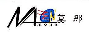 上海莫那工贸有限公司 最新采购和商业信息