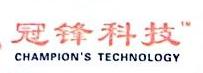 广东冠锋科技股份有限公司 最新采购和商业信息