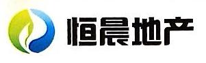 深圳市恒晨房地产企业发展有限公司 最新采购和商业信息