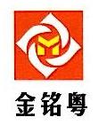 佛山市金铭粤陶瓷有限公司 最新采购和商业信息
