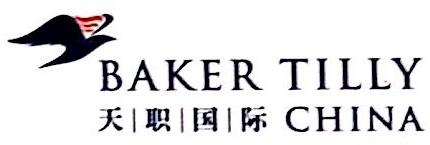 天职国际会计师事务所(特殊普通合伙)江西分所 最新采购和商业信息