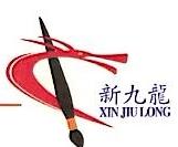 浙江新九龙文具有限公司 最新采购和商业信息