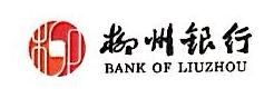 柳州银行股份有限公司百色分行 最新采购和商业信息