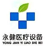 中山市永健医疗设备有限公司 最新采购和商业信息