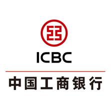 中国工商银行股份有限公司