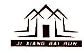 北京吉祥百润房地产经纪有限公司 最新采购和商业信息