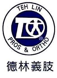德林义肢矫型器(北京)有限公司济南分公司 最新采购和商业信息