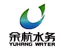 杭州余杭水务有限公司