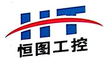 乐清市恒图工控电气有限公司 最新采购和商业信息