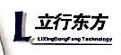 北京立行东方科技有限公司 最新采购和商业信息