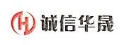 深圳市诚信华晟科技有限公司 最新采购和商业信息
