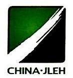 吉林省能源集团有限公司 最新采购和商业信息