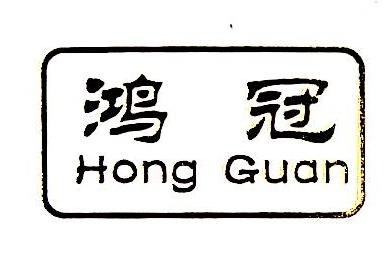 广西鸿冠经贸有限公司 最新采购和商业信息
