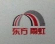 晋城市雨虹建材有限公司