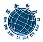 山东华岳电力工程有限公司 最新采购和商业信息