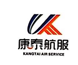 海南康泰航空服务有限公司 最新采购和商业信息
