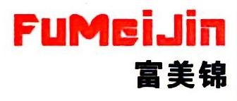 深圳市富美锦贸易有限公司 最新采购和商业信息