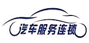 东莞市众天汽车服务有限公司 最新采购和商业信息